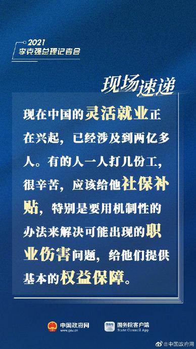 中国灵活就业已涉及2亿多人- 条条闻